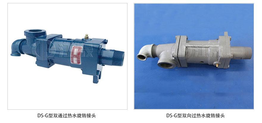 DS-G型双通旋转接头